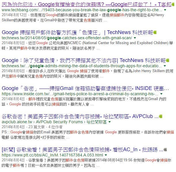 Google作惡