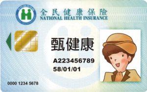 健保卡圖片