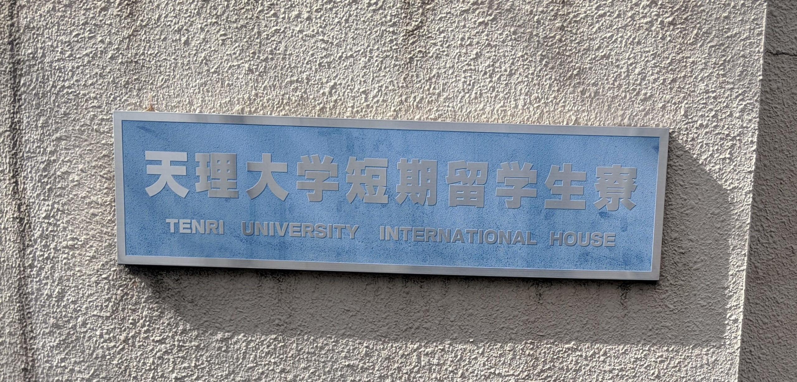 【天理大學】到達短期留學生宿舍